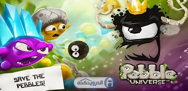 دانلود بازی دنیای سنگریزه ها Pebble Universe v1.4 اندروید