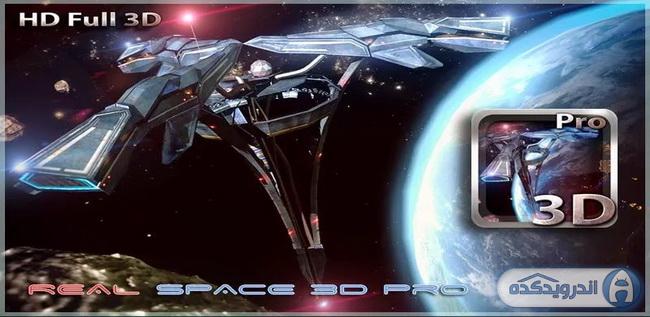 دانلود تصویر زمینه متحرک فضاپیمای واقعی Real Space 3D Pro v1.5 اندروید + تریلر