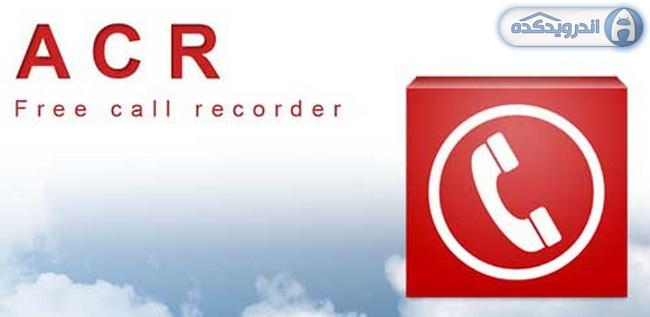 دانلود برنامه ضبط مکالمات Call Recorder – ACR Premium v9.2 اندروید