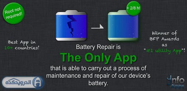 دانلود برنامه ترمیم باتری Battery Repair (Doctor Boost) v2.0 اندروید
