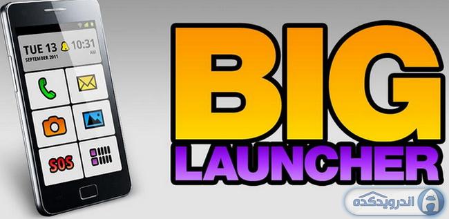 دانلود لانچر بزرگ BIG Launcher v2.5.5 اندروید
