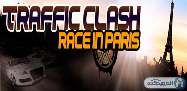 دانلود بازی جنگ ترافیک: رقابت در پاریس Traffic Clash : race in Paris v1.04.17 اندروید
