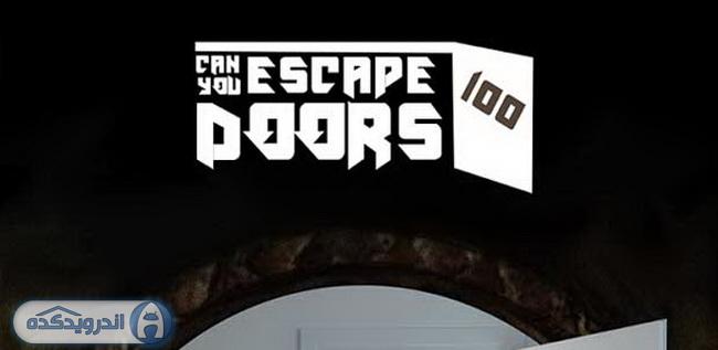 دانلود بازی آیا می توانید فرار کنید : ۱۰۰ درب Can You Escape 100 Doors HD v1.3 اندروید