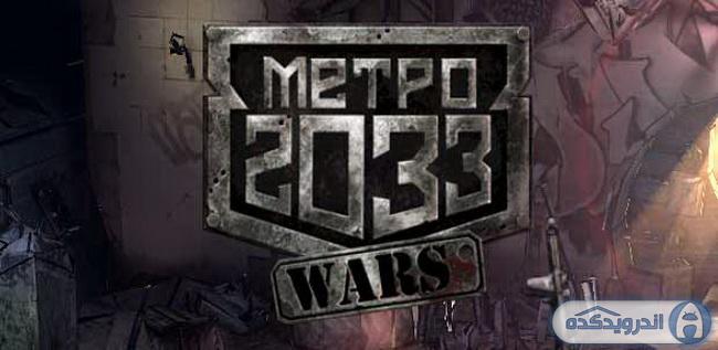 دانلود بازی جنگ مترو Metro 2033 Wars v1.251 b20 اندروید – همراه دیتا