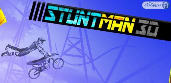 دانلود بازی بدلکاری سه بعدی STUNTMAN 3D v1.3 اندروید + نسخه مود شده + تریلر