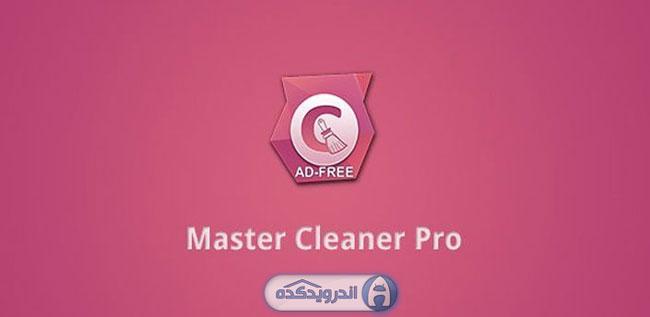 دانلود برنامه افزایش سرعت و حافظه گوشی Master Cleaner Pro v4.0.1 اندروید