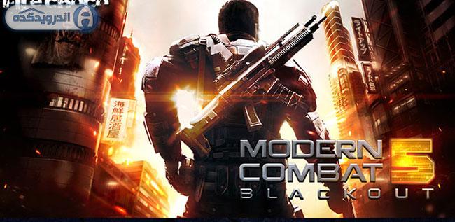 دانلود بازی مدرن کمبت ۵: خاموشی Modern Combat 5: Blackout v1.1.0k اندروید – همراه دیتا + گلوله بی نهایت + تریلر