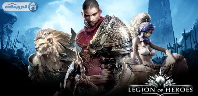 دانلود بازی لژیون های قهرمان Legion of Heroes v1.4.03 اندروید + تریلر