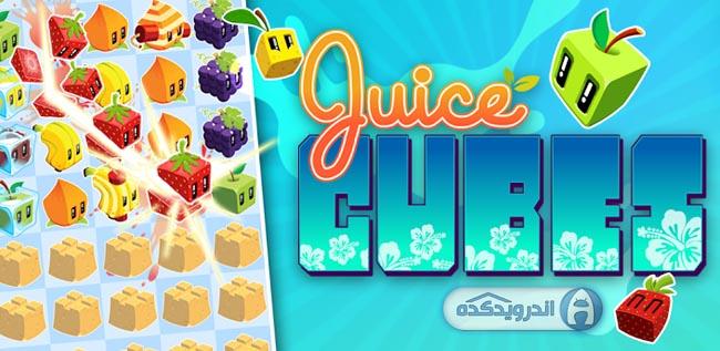 دانلود بازی مکعب های میوه ای Juice Cubes v1.24.03 اندروید + تریلر