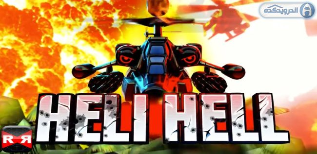 دانلود بازی هلی کوپتر جنگی HELI HELL v1.0.12 اندروید – همراه دیتا