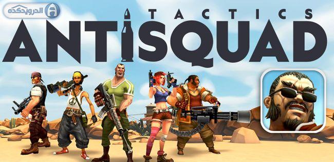 دانلود بازی تاکتیک های ضد تیمی AntiSquad Tactics Premium v2.0.0 اندروید – همراه دیتا + مود + تریلر