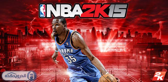 دانلود بازی بسکتبال ان بی ای ۲۰۱۵ – NBA 2K15 v1.0.0.40 اندروید – بدون نیاز به دیتا + تریلر