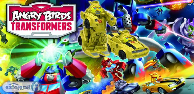 دانلود بازی پرندگان خشمگین – تبدیل شوندگان Angry Birds Transformers v1.1.25 اندروید – همراه دیتا + نسخه پول بی نهایت + تریلر