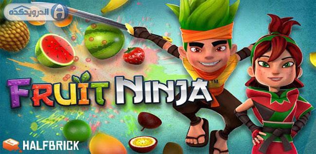 دانلود بازی پرطرفدار نینجای میوه Fruit Ninja v2.2.3 اندروید – بدون نیاز به دیتا + تریلر + مود