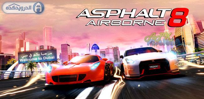 دانلود بازی آسفالت ۸ : هوابرد Asphalt 8: Airborne v1.6.0e اندروید – همراه دیتا + پول بی نهایت + تریلر