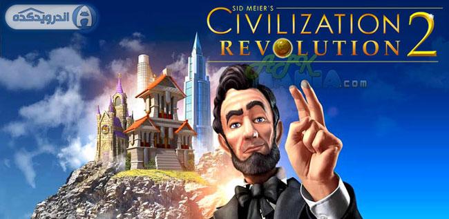 دانلود بازی تمدن و فرهنگ Civilization Revolution 2 v1.4.4 اندروید – همراه دیتا + تریلر