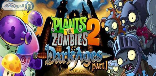 دانلود بازی بدون اینترنت کلش اف زامبی بازی گیاهان علیه زامبی ها 2 (برای اندروید) - Plants vs ...