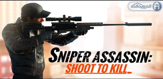 دانلود بازی تک تیرانداز قاتل Sniper 3D Assassin v1.1 اندروید – همراه دیتا + تریلر