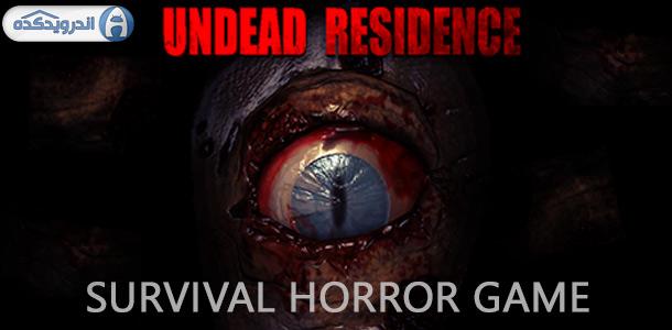 دانلود بازی سکونتگاه مردگان پس از مرگ UNDEAD RESIDENCE : terror game v1.2 اندروید – همراه دیتا