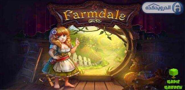 دانلود بازی فوق العاده زیبا و جذاب Farmdale v1.5.5 اندروید