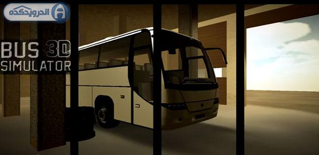 دانلود بازی شبیه ساز ۳ بعدی اتوبوس Bus Simulator 3D v1.8.6 اندروید + مود + تریلر