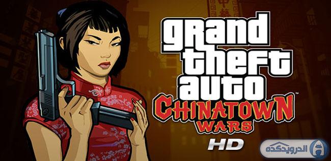 دانلود بازی جی تی ای : جنگ در محله چینی ها GTA: Chinatown Wars v1.00 اندروید – همراه دیتا + مود + تریلر
