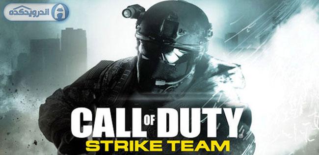 دانلود بازی ندای وظیفه : تیم اعتصاب Call of Duty : Strike Team v1.0.40 اندروید – همراه دیتا + مود + تریلر