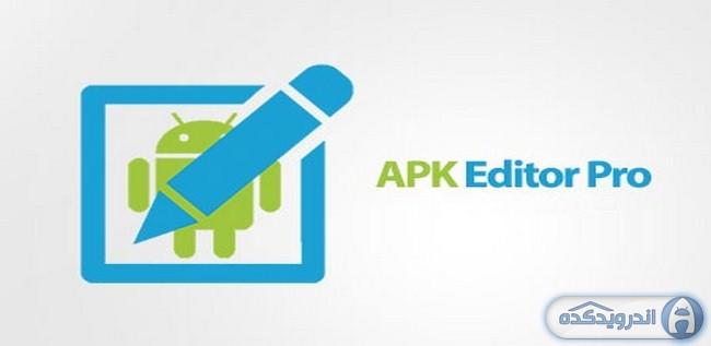 دانلود برنامه ویرایش فایل های نصبی APK Editor Pro v1.2.4 اندروید