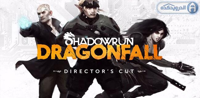دانلود بازی سایه دونده Shadowrun: Dragonfall – DC v2.0.10 اندروید – همراه دیتا + تریلر