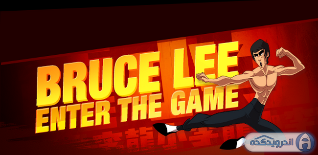 دانلود بازی بروسلی Bruce Lee: Enter The Game v1.1.0.6297 اندروید – همراه دیتا + مود + تریلر