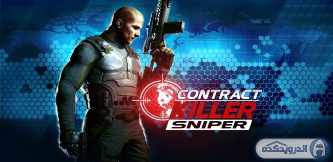 دانلود بازی قاتل قراردادی Contract Killer 3 Sniper v1.2.1 اندروید – همراه دیتا + مود + تریلر