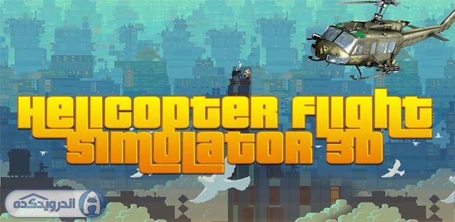 دانلود بازی شبیه ساز هلیکوپتر X Helicopter v1.0 اندروید – همراه دیتا + تریلر