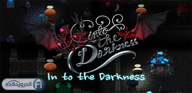 دانلود بازی Into The Darkness v2.01 اندروید + تریلر