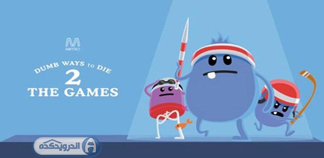 دانلود بازی راه های گنگ مردن Dumb Ways to Die 2: The Games v1.1.1 اندروید