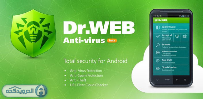 دانلود آنتی ویروس قدرتمند Dr.Web v9.02.1 Anti-virus Life lic v9.02.0 اندروید
