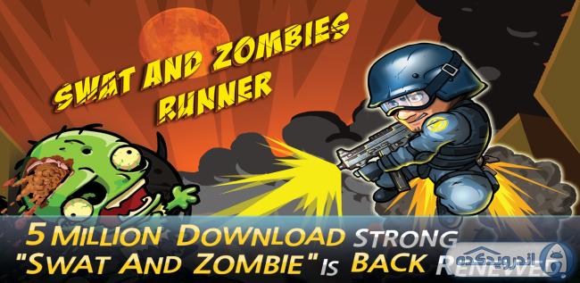 دانلود بازی گروه ضربت و زامبی های دونده SWAT and Zombies Runner v1.0.10 اندروید + مود
