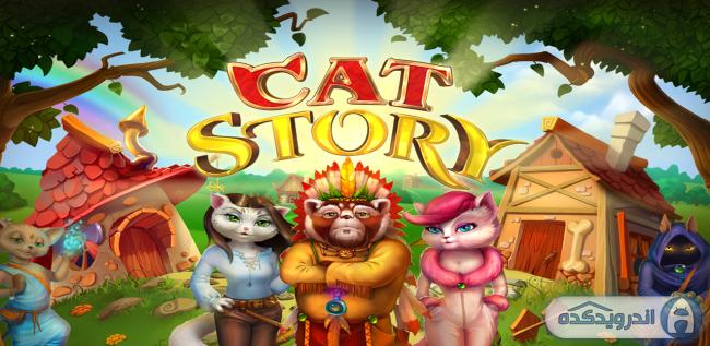 دانلود بازی داستان گربه Cat Story v1.4.9 اندروید – همراه دیتا + پول بی نهایت