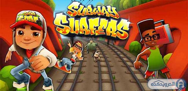 دانلود بازی موج سواران مترو Subway Surfers v1.34.0 اندروید + پول بی نهایت + تریلر
