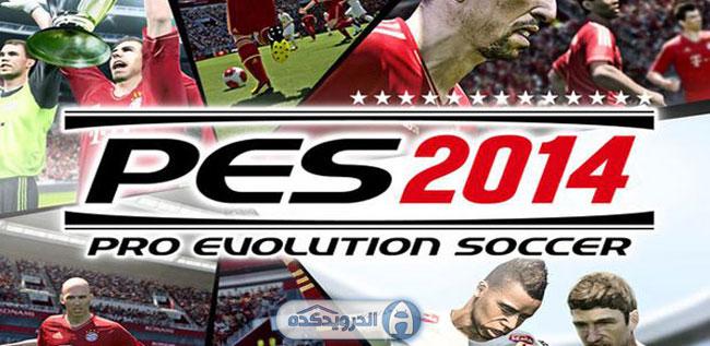دانلود بازی فوتبال تکاملی حرفه ای ها – Pro Evolution Soccer 2014 اندروید – نسخه اروپا