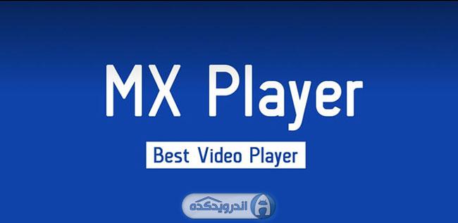 دانلود برنامه پخش کننده ویدئو نسخه حرفه ای MX Player Pro v1.7.38.nightly.20150221 Patched اندروید