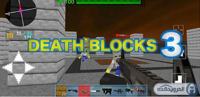 دانلود بازی بلوک مرگ ۳ – Death Blocks 3 v1.0.6 اندروید + مود