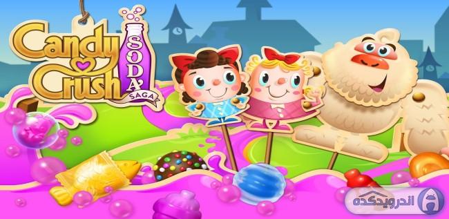دانلود بازی آب نبات شکلاتی Candy Crush Soda Saga v1.38.15 اندروید + مود