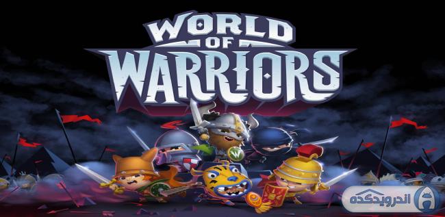 دانلود بازی دنیای جنگجویان World of Warriors v1.3.4 اندروید – همراه دیتا + مود + تریلر