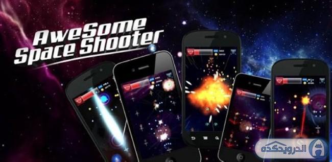 دانلود بازی زیبا و هیجان انگیز Awesome Space Shooter v1.0.0 اندروید + مود