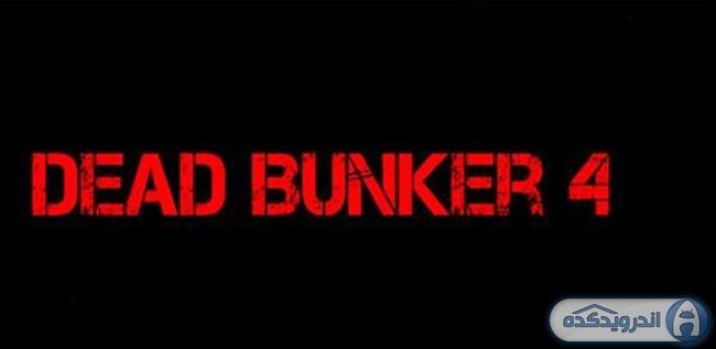 دانلود بازی سنگر مرده های ۴ – Dead Bunker 4 v1.1.7 اندروید – همراه دیتا + مود