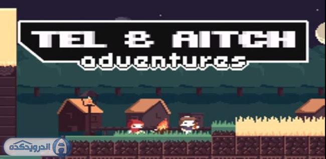 دانلود بازی خاطره انگیر و فوق العاده محبوب Tel And Aitch v0.0.43 اندروید