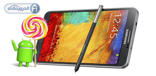 دانلود رام رسمی اندروید ۵٫۰ برای Galaxy Note 3 LTE نسخه SM-N9005