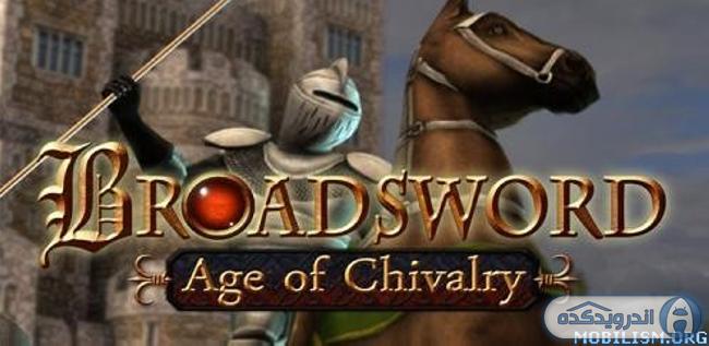 دانلود بازی شمشیر برنده Broadsword: Age of Chivalry v1.01a اندروید – همراه دیتا + آنلاک شده