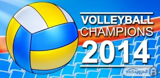 دانلود بازی قهرمانان والیبال Volleyball Champions 3D 2014 v5.5 اندروید + پول بی نهایت