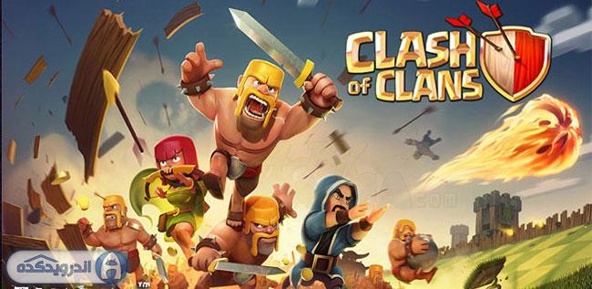 دانلود بازی برخورد قبیله ها Clash of Clans v7.65.3 اندروید + تریلر